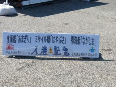 20110805_sakata_00sakata