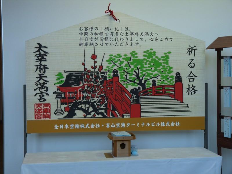 20120117_rjnt_00dazaifu