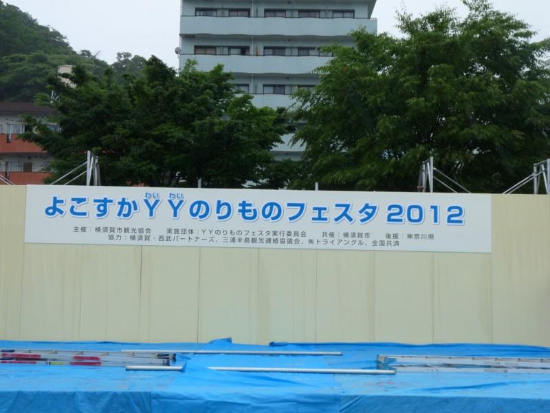 20120609_yokosuka_14yy