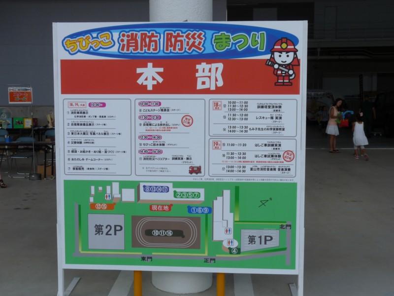20120818_toyama_00bosai