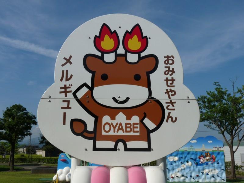 20120825_oyabe_00merugyu