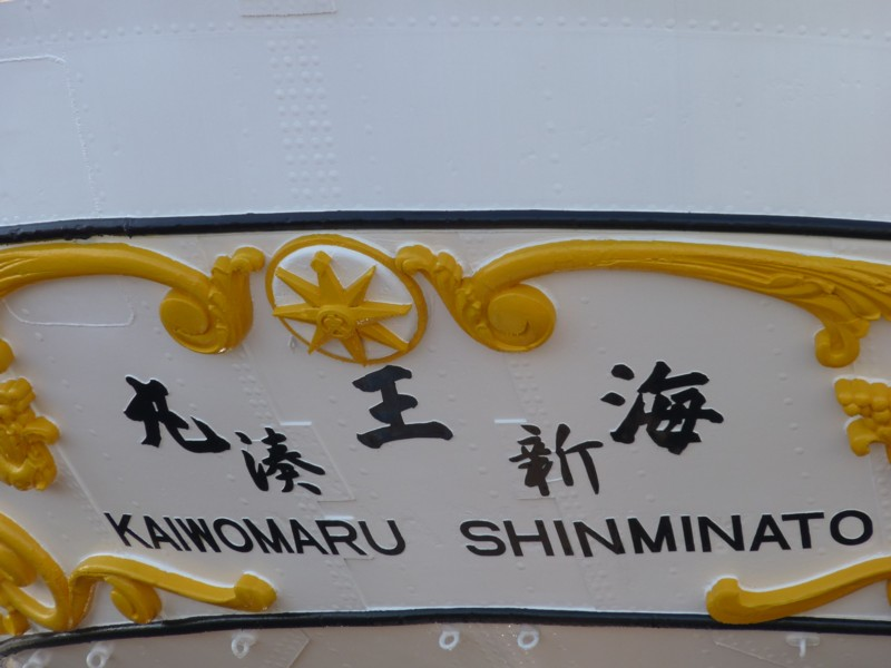 20130217_kaiwomaru_15