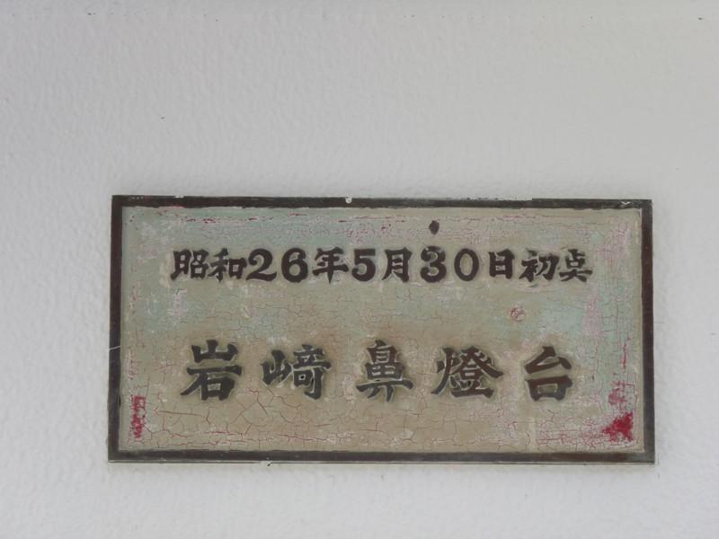 20130414_fushiki_05lh_iwasakihana