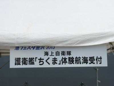 20130713_kanazawa_00de233