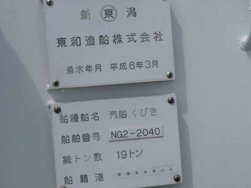 20130804_himekawa_20kubiki