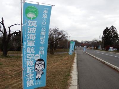 20141128_tsukubakuu_01tskuba