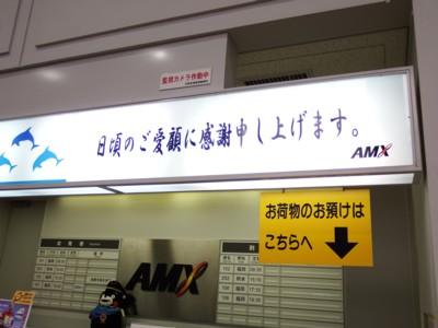 20150218_amx_51rjda