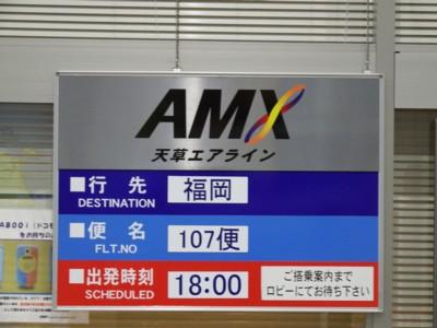20150218_amx_67rjda