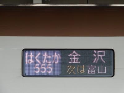 20150408_kurobe_21jr555e