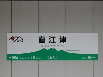 20150626_tetsu_12naoetsu