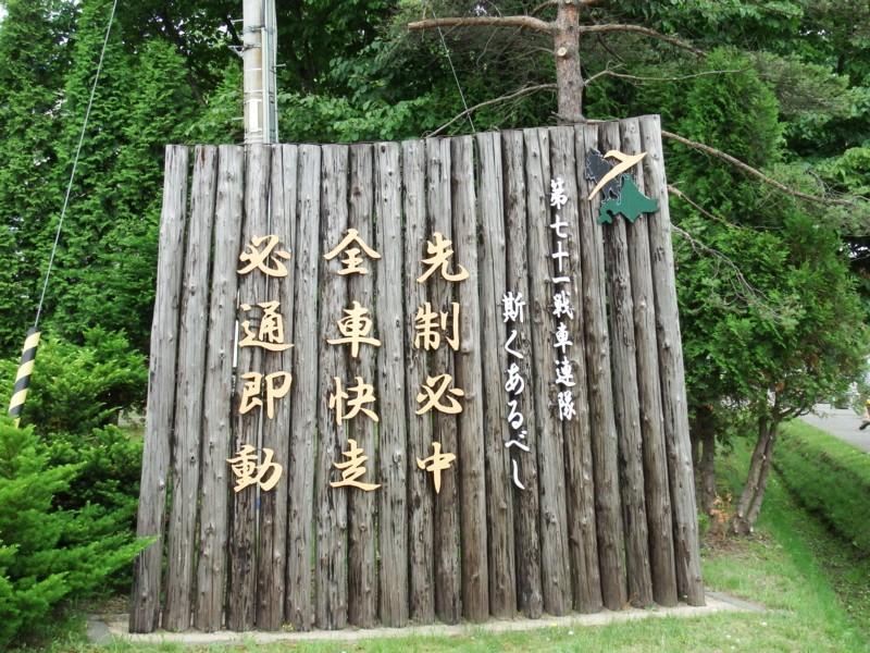 20150627_kitachitose_012j71tk