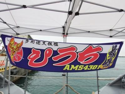 20150705_himekawa_18ams4301