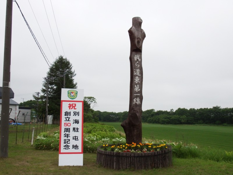 20150628_bekkai_03jg