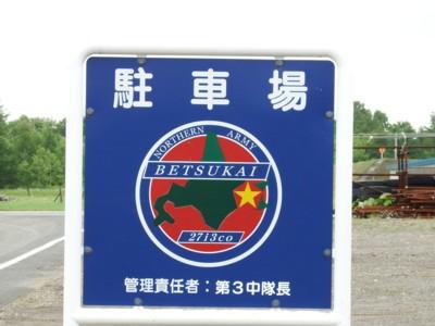 20150628_bekkai_09jg