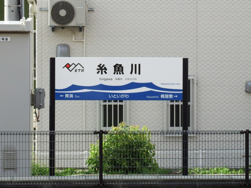 20150629_tetsu_26itoigawa