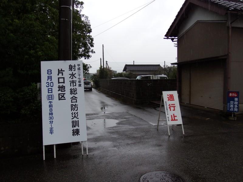 20150830_imizu_00kaijo