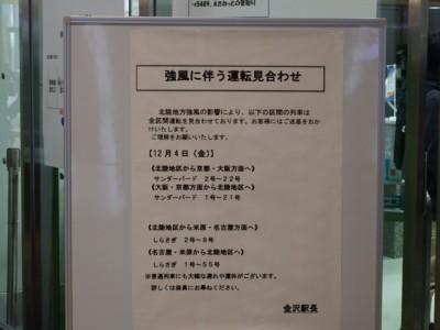20151204_ggg_03kanazawa