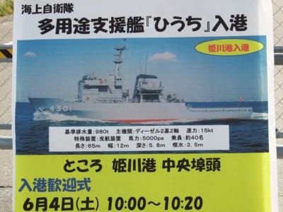 20160605_himekawa_02ams4301