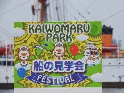 20170716_shinminato_09fes