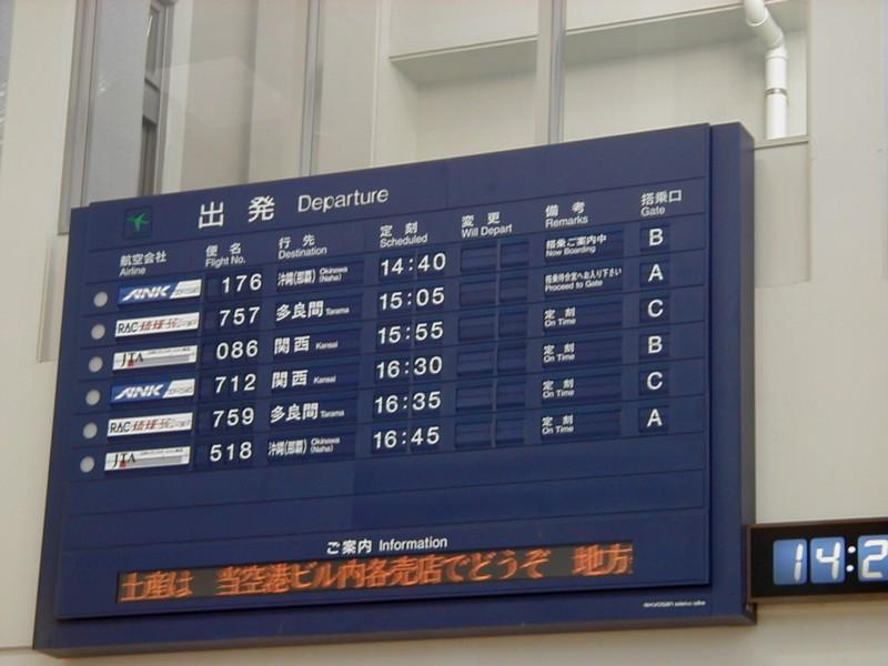 20001208_3miyakijima_12sol