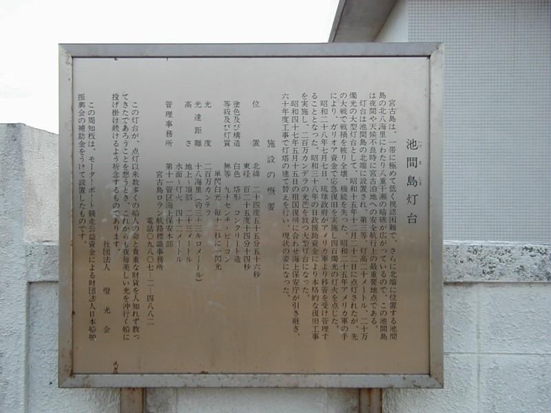 20001208_3miyakijima_19ikemajumalh