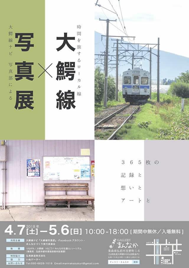 20180420_hirosaki_owani30
