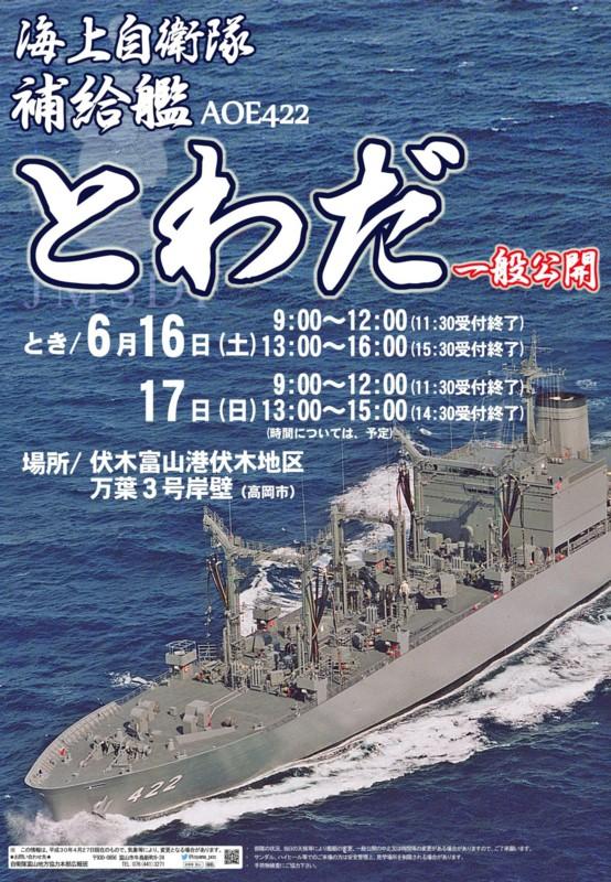 20180616_fushiki_34aoe422