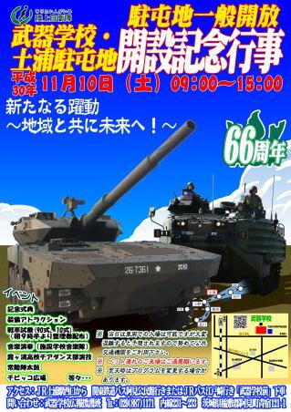 20181110_tsuchiura_317jg