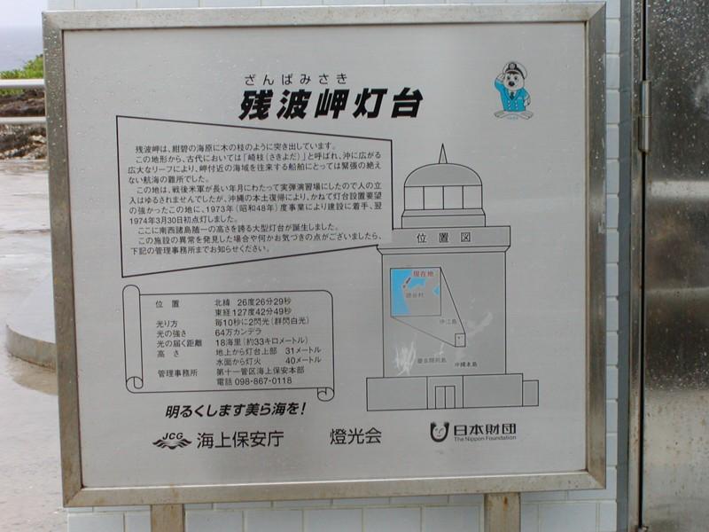 20010513_okinawa_04zanpamisaki