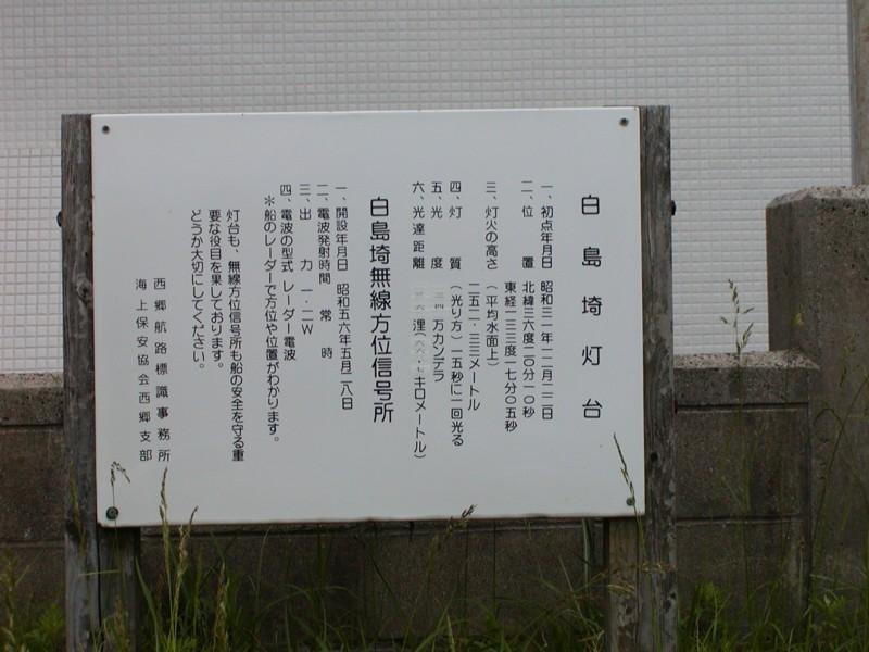 20010526_2oki_18shiratorizakilh