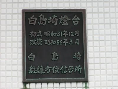 20010526_2oki_19shiratorizakilh