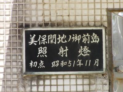 20010528_miho_10mihonosekilh