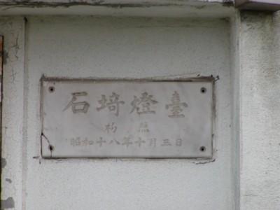 20010601_rishiri_12ishizakilh