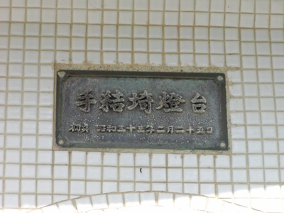 20010603_ashizuri_02tesakiilh