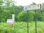 20050801_kawakita_1