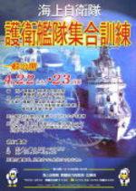 20060422_maizuru_18negokantaiposta1