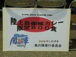 20060527_kashiwazaki_event1