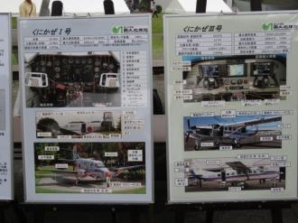 20190602_tsukuba_08kunikaze