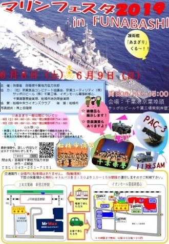 20190608_funabashi_39