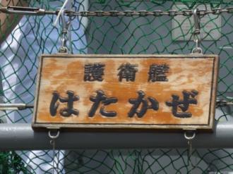 20190608_yokosuka_06ddg171