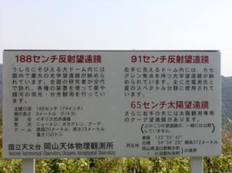 20010924_okayama_08okayamats