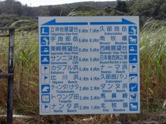 20011104_5yanaguni_06yanaguni