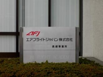 20011215_nagasaki_13afj