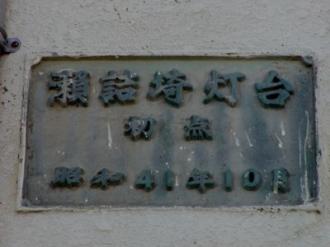 20011215_nagasaki_30setsumesakilh