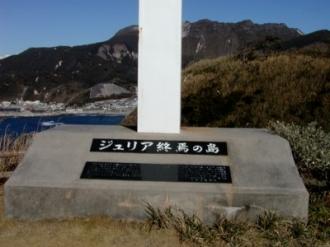 20011223_2kouzushima_16juria