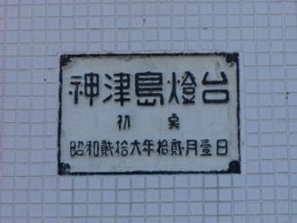 20011223_2kouzushima_19kouzushimalh
