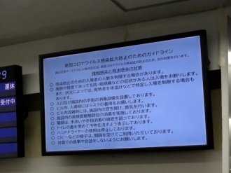 20200701_rjnt_05toyama