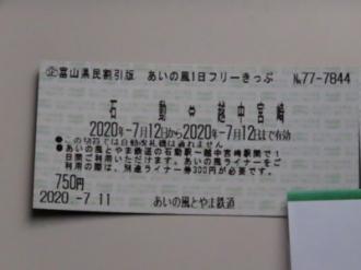20200712_0toyama_00aatr