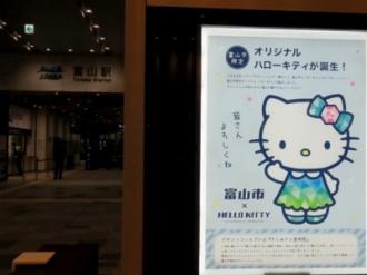 20200712_0toyama_09atr