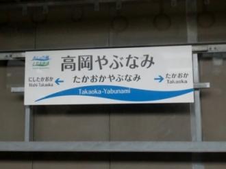 20200712_6toyama_62takaokayabunami